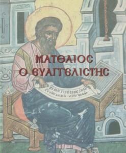 MATHAIOS-EUAGGELISTIS