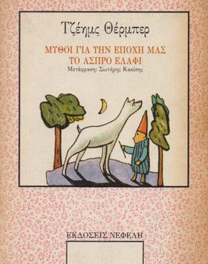 MYTHOI-GIA-TIN-EPOXI-MAS