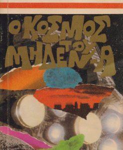 O-KOSMOS-TOU-MIDENA
