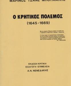 O-KRITIKOS-POLEMOS