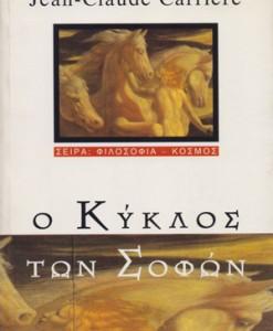 O-KYKLOS-TON-SOFON