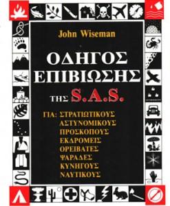 ODIGOS-EPIBIOSIS-SAS