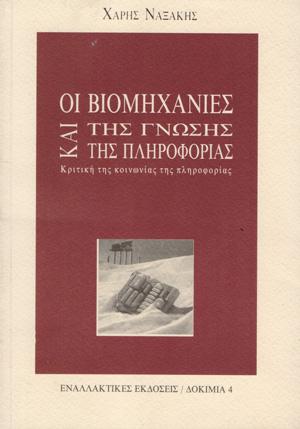 OI-BIOMIXANIES-TIS-GNOSIS