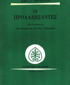 OI-PROLALISANTES