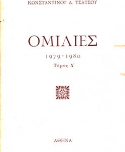 OMILIES-1979-1980