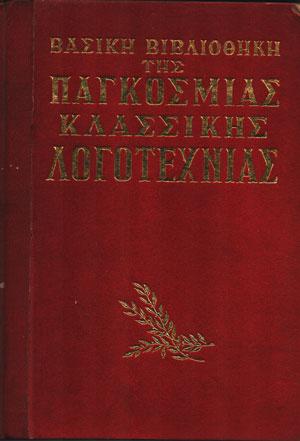 PAGKOSMIA-KLASSIKI-LOGOTEXNIA