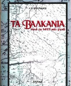 TA-BALKANIA