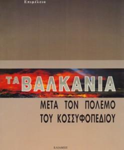 TA-BALKANIA-META-TON-POLEMO-TOU-KOSSYFOPEDIOU