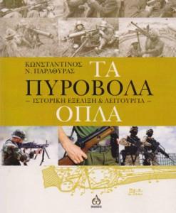 TA-PYROVOLA-OPLA