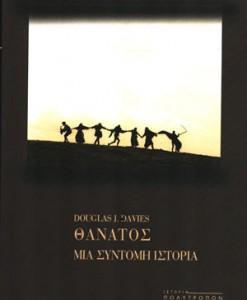 THANATOS-MIA-SINTOMI-ISTORIA