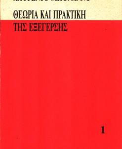 THEORIA-KAI-PRAKTIKI-TIS-EXEGERSIS