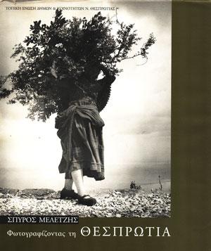THESPROTIA-MELETZIS