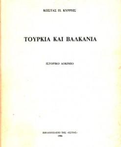 TOURKIA-BALKANIA
