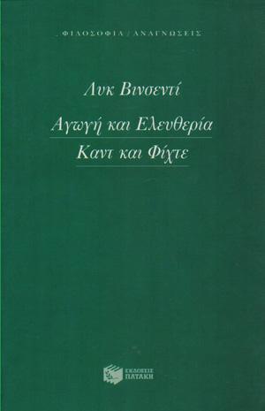 agogi-kai-eleutheria