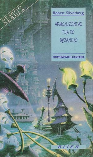 armenizontas-gia-to-byzantio