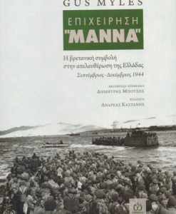 epixeirisi-manna