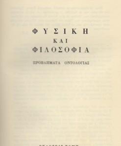 fusiki-kai-filosofia
