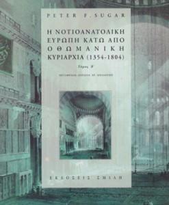 i-notioanatoli-europikatw-apo-tin-othomanik-iautokratoria