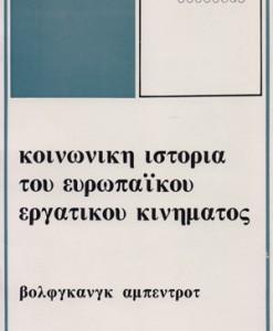 koinoniki-istoria-tou-europaikou-ergatikou-kinimatos