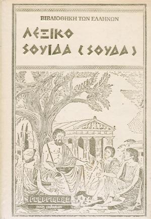 lexiko-souida