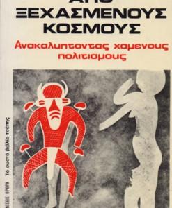 mistira-apo-xexasmenous-kosmous