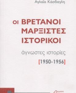 oi-vretanoi-marxistes-istorikoi
