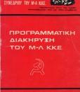 programmatiki-diakirixi-tou-ml-kke