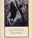 skoteines-istories
