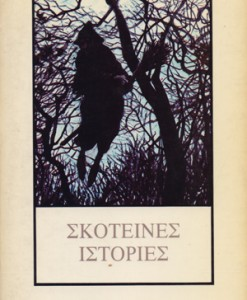 skoteines-istories
