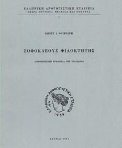 sofokleous-filoktits