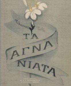ta-agna-niata