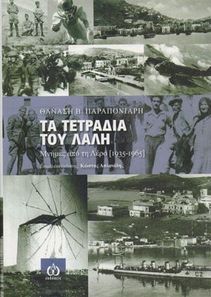 ta-tetradia-tou-lali