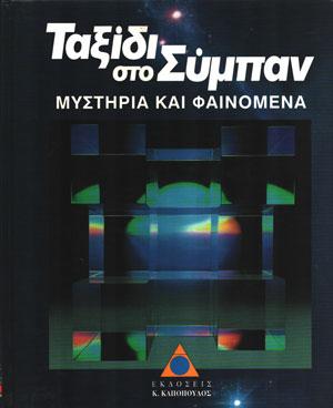 taxidi-sto-sympan-4-tomoi