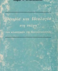 theoria-kai-ideologia-sti-skepsi