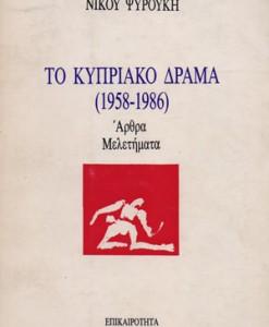 to-kypraiko-drama