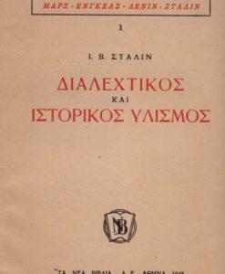 DIALEXTIKOS-ILISMOS