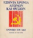 EXINTA-XRONIA-AGONON-KAI-THISION