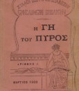 I-GI-TOU-PYROS