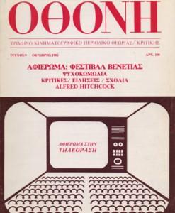 Othoni-9