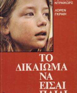 TO-DIKAIOMA-NA-EISAI-PAIDI