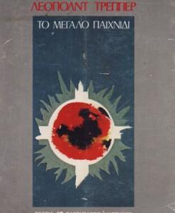 TO-MEGALO-PAIXNIDI