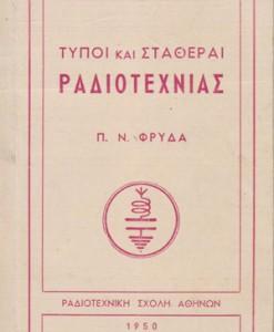 TYPOI-STATHERAI-RADIOTEXNIAS