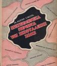 epistimonika-perierga-tis-sexoualikis-zois