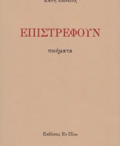 epistrefoun