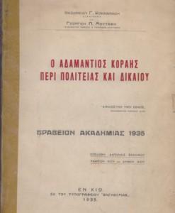 ADAMANTIOS-KORAIS-PERI-POLITEIAS