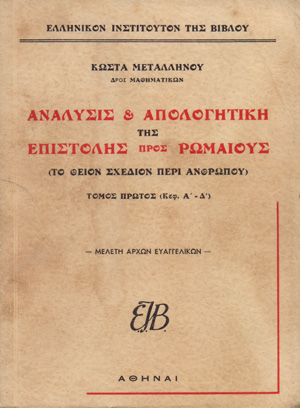 ANALYSIS-APOLOGITIKI