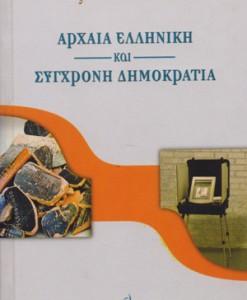 ARXAIA-ELLINIKI-SIXRONI-DIMOKRATIA