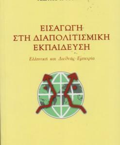EISAGOGI-STI-DIAPOLITISMIKI-EKPAIDEUSI