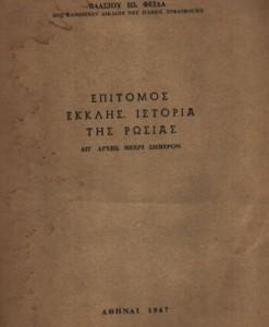 EPITOMOS-EKKLISIASTIKI-ISTORIA