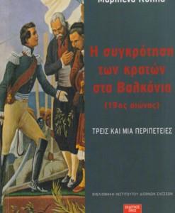 I-SUGKROTISI-TON-KRATON-STA-BALKANIA